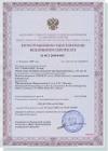 Сертификаты Техно-Мед